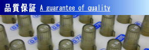 品質保証 A guarantee of quality